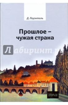 Прошлое - чужая страна - Говорунов, Лоуэнталь