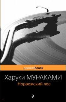 Купить Харуки Мураками: Норвежский лес ISBN: 978-5-699-37893-7
