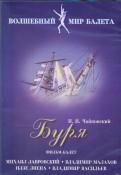 Петр Чайковский: Буря. Фильм-балет (DVD)