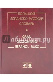 Большой испанско-русский словарь. Более 150 000 слов, словосочетаний и выражений - Загорская, Курчаткина, Нарумов