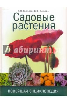 Садовые растения. Новейшая энциклопедия - Князева, Князева