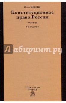 Конституционное право России. Учебник - Вениамин Чиркин
