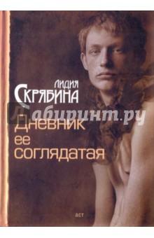 Дневник ее соглядатая - Лидия Скрябина