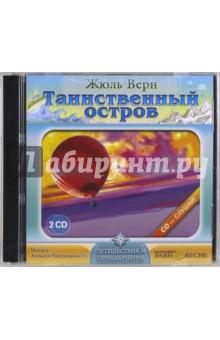 Купить аудиокнигу: Жюль Верн. Таинственный остров (2CDmp3, читает Алексей Россошанский, на диске)