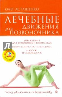Лечебные движения для позвоночника (+DVD) - Олег Асташенко