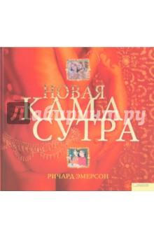 Новая Камасутра - Ричард Эмерсон