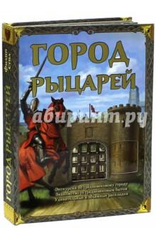 Город рыцарей обложка книги