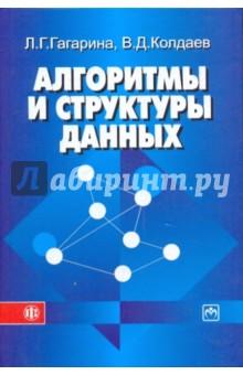 Алгоритмы и структуры данных. Практикум - Гагарина, Колдаев
