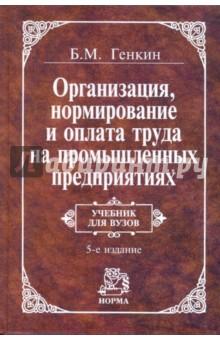 Организация, нормирование и оплата труда на промышленных предприятиях: учебник - Борис Генкин