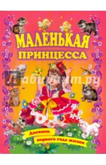 Маленькая принцесса. Дневник первого года жизни - Р. Данкова