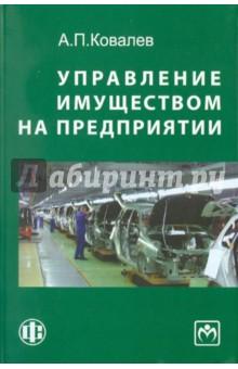 Управление имуществом на предприятии - Анатолий Ковалев