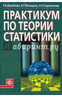 Решебник шмойлова практикум по теории статистики.
