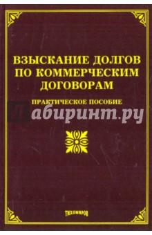 Взыскание долгов по коммерческим договорам: практическое пособие - Михаил Тихомиров
