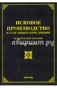 Исковое производство в суде общей юрисдикции: практическое пособие - Тихомирова, Тихомиров