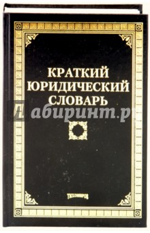 Краткий юридический словарь - Тихомирова, Тихомиров
