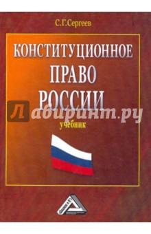 Конституционное право России: Учебник - Сергей Сергеев