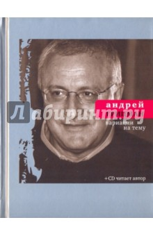 Вариации на тему: Избранные стихотворения и поэмы (+CD) - Андрей Грицман