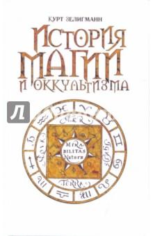 История магии и окультизма - Курт Зелигманн