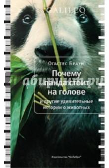 Почему панда стоит на голове - Огастес Браун
