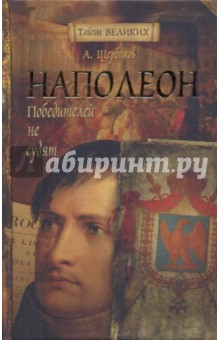 Наполеон. Победителей не судят - Алексей Щербаков