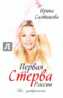 Первая стерва России. Мои университеты - Ирина Салтыкова