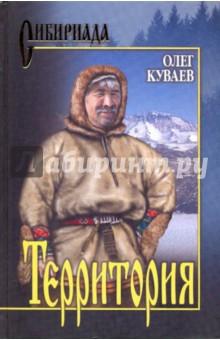 Территория; Правила бегства - Олег Куваев