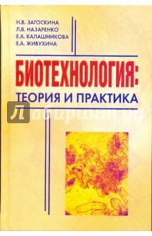 Биотехнология: теория и практика - Загоскина, Назаренко, Калашникова, Живухина
