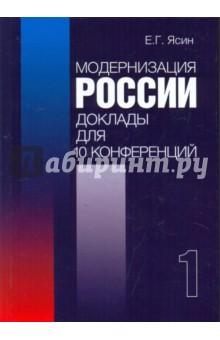 Модернизация России: доклады для 10 конференций. Кн 1. - Евгений Ясин