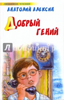 Добрый гений - Анатолий Алексин