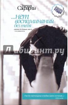 … нет воспоминаний без тебя. Любовь со дна Босфора - Эльчин Сафарли