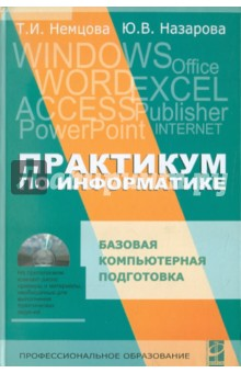 Практикум по информатике. Часть 1 (+ CD) - Немцова, Назарова