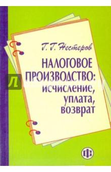 Налоговое производство: исчисление, уплата, возврат - Геннадий Нестеров