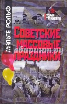 Советские массовые праздники - Мальте Рольф