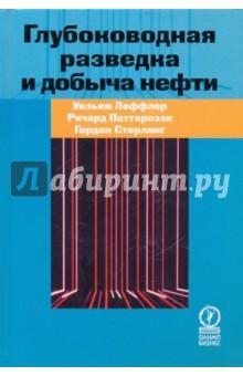 Глубоководная разведка и добыча нефти - Уильям Леффер