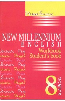 Решебник. New Millennium English. 8 класс (Workbook, Student' book) - И. Ромашенкова изображение обложки