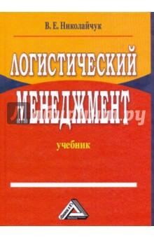 Логистический менеджмент - Валерий Николайчук