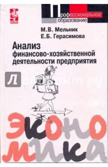 Анализ финансово-хозяйственной деятельности предприятия - Мельник, Герасимова