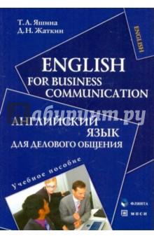 Английский язык для делового общения [Уч. пособие] - Яшина, Жаткин