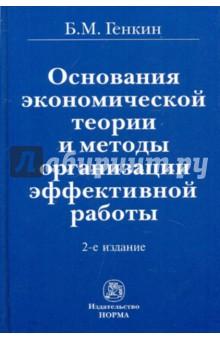 Основания экономической теории и методы организации эффективной работы - Борис Генкин