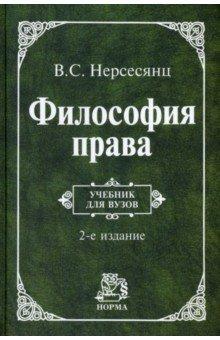 Философия права - Владик Нерсесянц