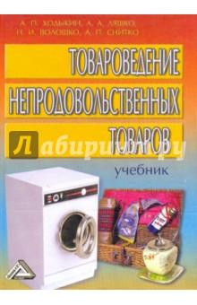 Товароведение непродовольственных товаров: Учебник - Ходыкин, Ляшко, Волошко, Снитко