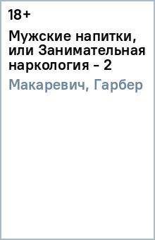 Мужские напитки, или Занимательная наркология - 2 - Макаревич, Гарбер изображение обложки