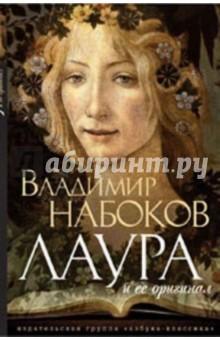 Лаура и ее оригинал - Владимир Набоков