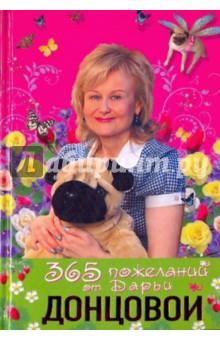 365 пожеланий от Дарьи Донцовой - Дарья Донцова