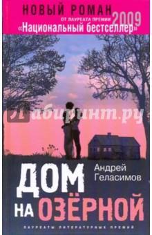 Дом на Озёрной - Андрей Геласимов
