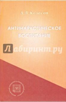 Антинаркотическое воспитание: Учебное пособие - Дмитрий Колесов