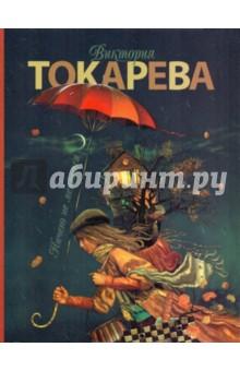 Ничего не меняется - Виктория Токарева