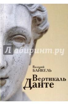 Вертикаль Данте - Валерий Байкель