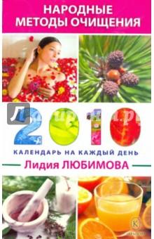 Народные методы очищения. Календарь на каждый день 2010 года - Лидия Любимова