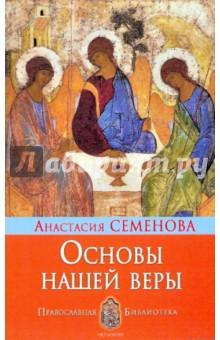 Основы нашей веры - Анастасия Семенова